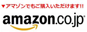 アマゾンでもご購入いただけます!