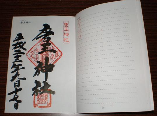 唐王神社の朱印-山陰の古事記謎解き旅ガイド