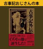 古事記外伝-イズモ・クロニクル-