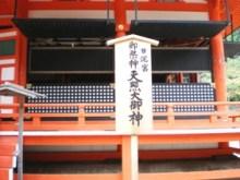 古事記おじさんのブログ-日御碕神社(日沈宮)