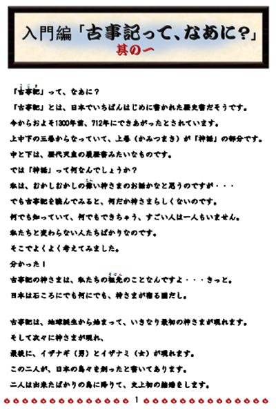 古事記おじさんのブログ-古事記入門マニュアル