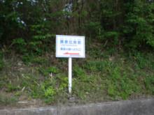 古事記おじさんのブログ-黄泉比良坂看板