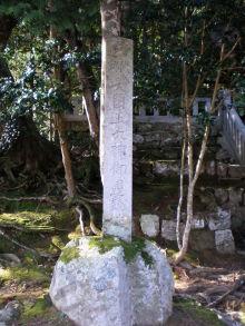 古事記おじさんのブログ-赤猪岩石碑