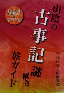 古事記おじさんの日本のはじまり探し 山陰の古事記謎解き旅ガイド