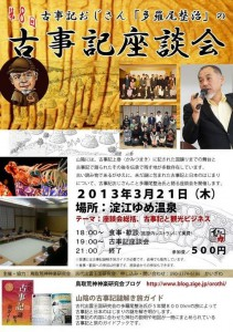 2013年3月21日(木)-第8回古事記座談会