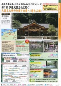 【ジパング倶楽部】4/16古事記セミナー、6/5・6/13古事記ツアー