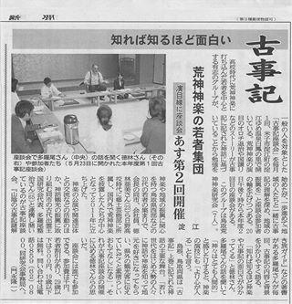 2013年6月19日 日本海新聞