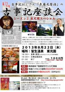 8/22第12回古事記座談会