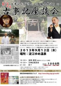 2013年9月12日第13回古事記座談会