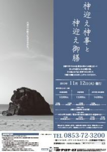 2013年11月12日 神迎え神事ツアー