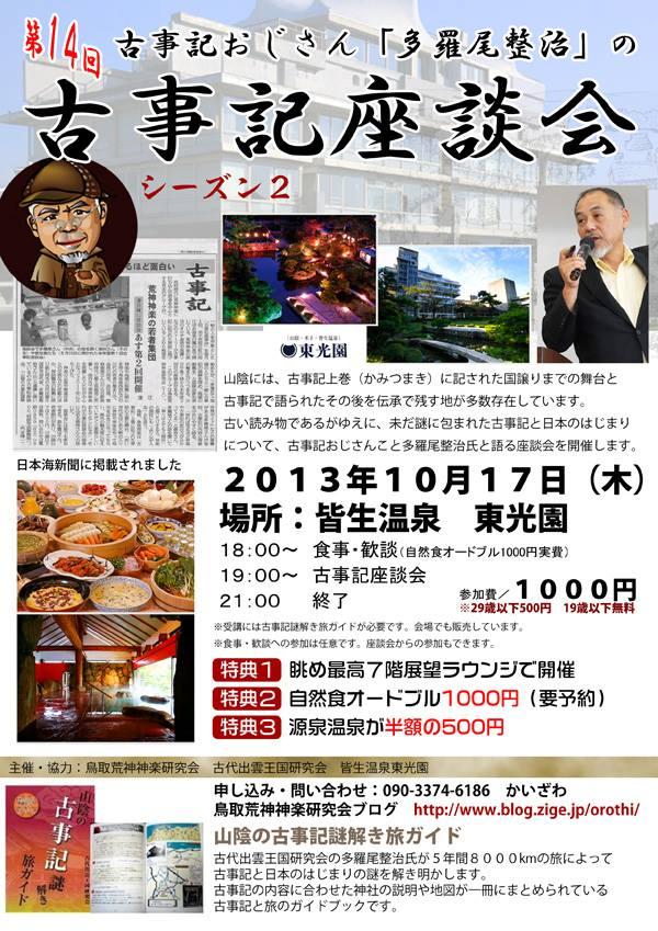 2013年10月17日第14回古事記座談会