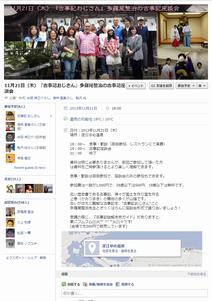 2013年11月21日第15回古事記座談会