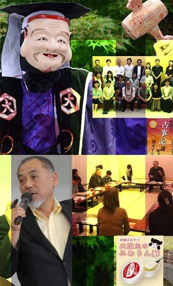 2014/6/19古事記座談会
