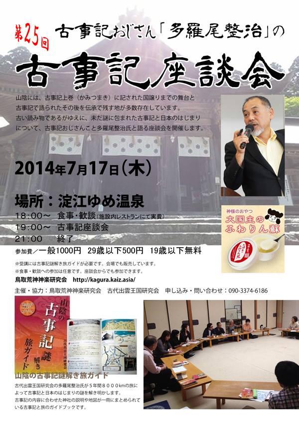 2014/7/17第25回古事記座談会