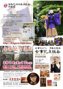 2014.8.21古事記座談会・2014.8.17古事記な遠足