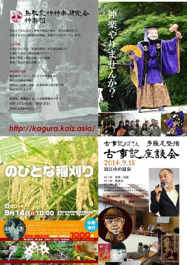 2014/9/18第27回古事記座談会